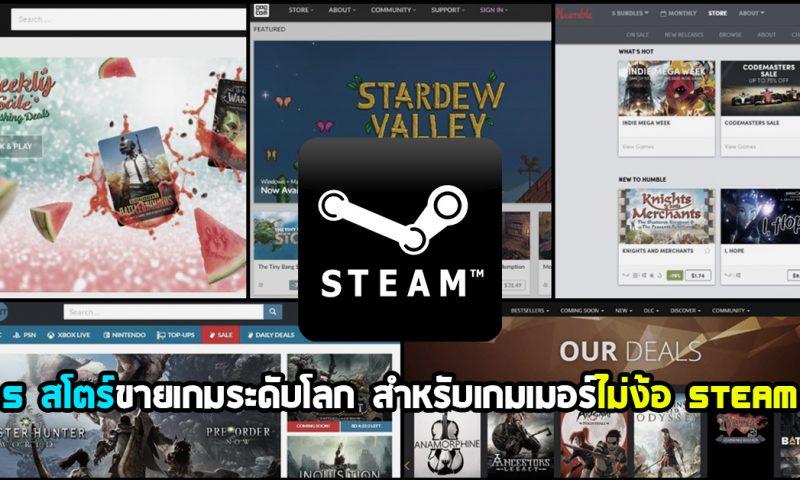 5 สโตร์ขายเกมระดับโลก สำหรับเกมเมอร์ไม่ง้อ Steam