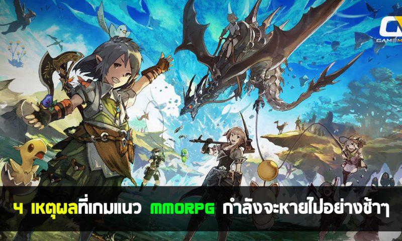4 เหตุผลที่เกมแนว MMORPG กำลังจะหายไปอย่างช้าๆ