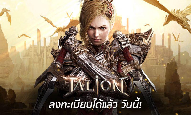 Talion เกมมือถือ MMORPG Open World ที่เกมเมอร์รอคอยเปิดลงทะเบียนล่วงหน้าแล้ว
