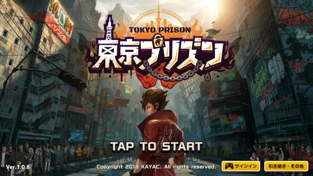 Tokyo Prison 24818 01
