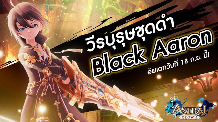 Astral Crown อัพเดทตัวละครใหม่สุดเท่ วีรบุรุษชุดดำ Black Aaron