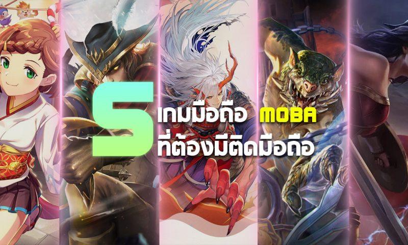 5 เกมมือถือแนว MOBA ที่เกมเมอร์สายหวดต้องมีติดมือถือ
