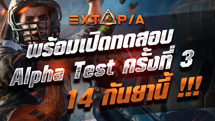 Extopia เกมออนไลน์แนว Survival เปิดทดสอบ Alpha Test ครั้งที่ 3
