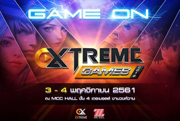 เตรียมพบกับงานเกมสุดมันส์แห่งปี Extreme Games 2018 : Game On