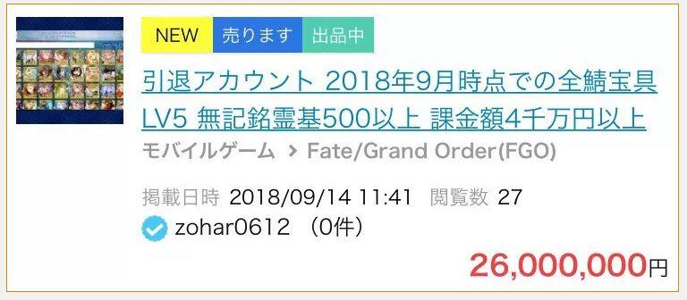 FateGrand Order 1692018 1
