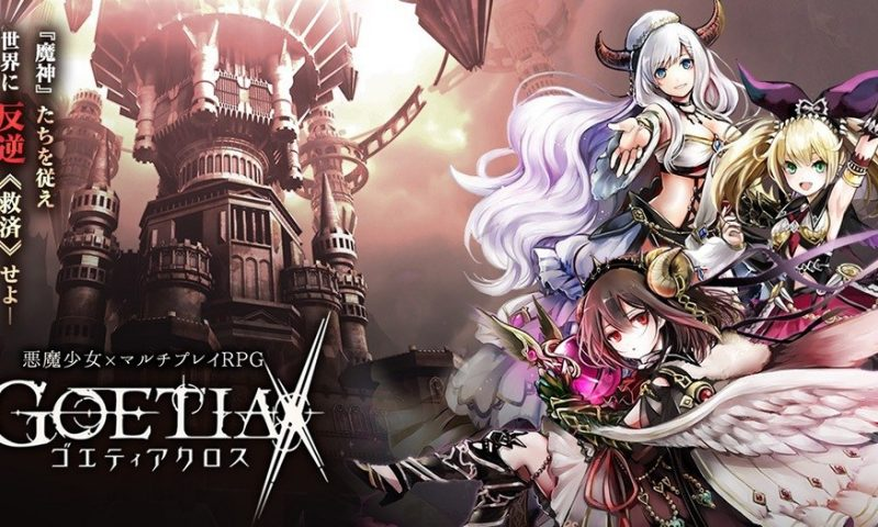 GOETIAX Cross เกมมือถือแนว RPG สุดแฟนตาซีเปิดให้ดาวน์โหลดแล้ววันนี้