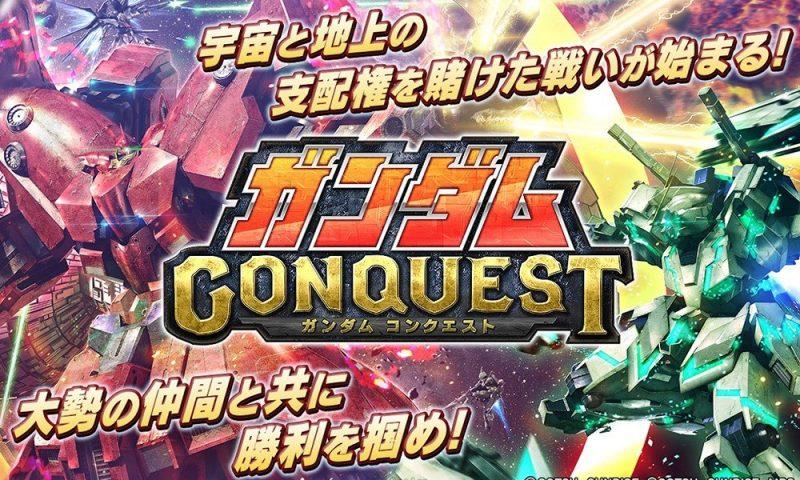 งานเลี้ยงต้องมีเลิกลา Gundam Conquest ประกาศยุติให้บริการ