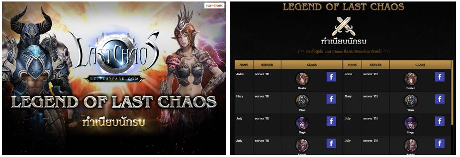 Last Chaos 1892018 3