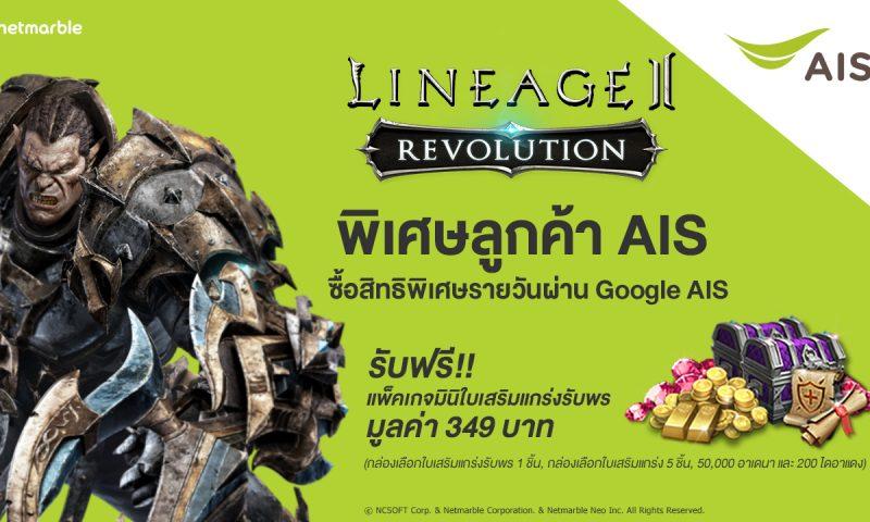 Lineage2 Revolution ร่วมมือกับ AIS จัดโปรสุดคุ้มให้สาวกได้ฟินกัน