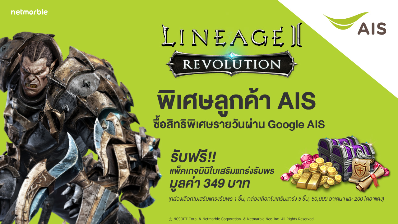 Lineage2 1292018 0