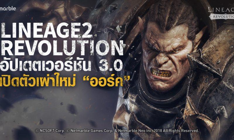 Lineage2 Revolution เปิดตัวเผ่าใหม่ ออร์ค พร้อมเซิร์ฟเวอร์ใหม่ ชูตการ์ต