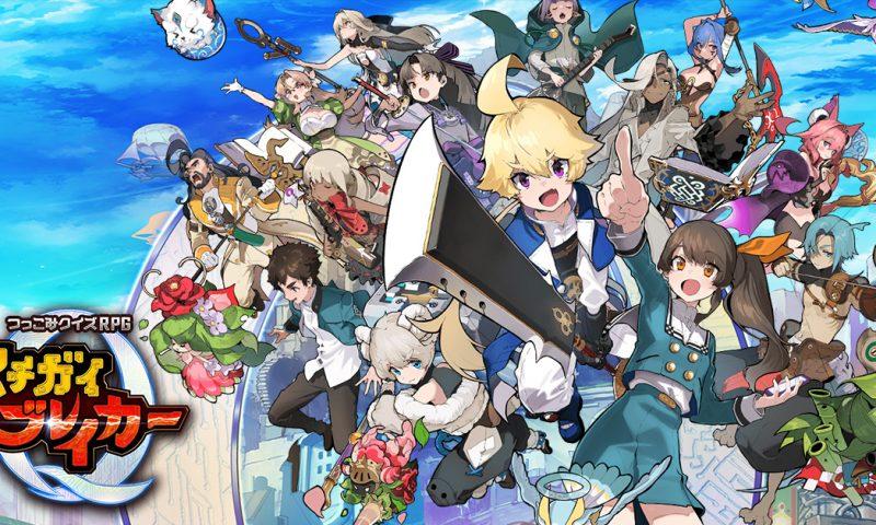 Machigai Breaker สุดยอดเกมสไตล์ RPG เปิดให้ดาวน์โหลดแล้ววันนี้