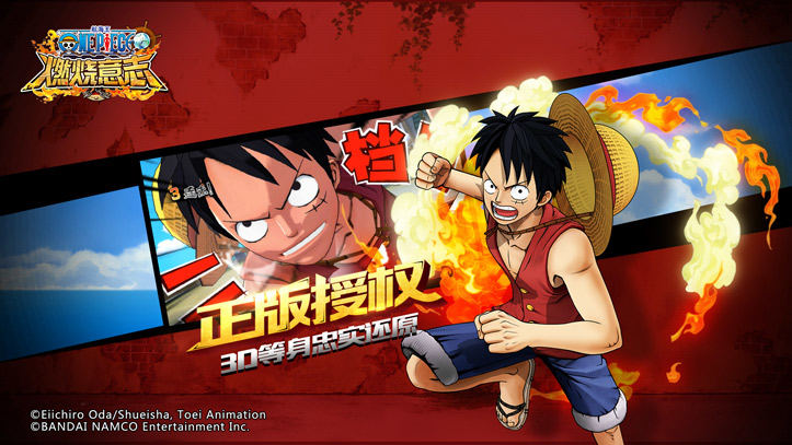 One Piece Burning Will launch image 1