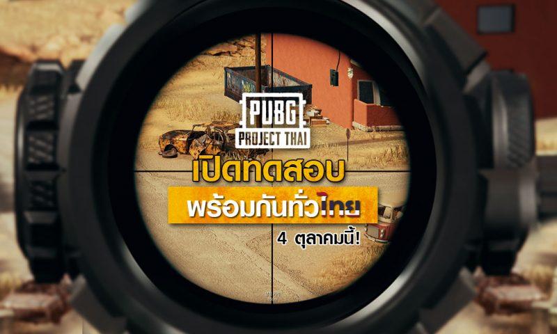 PUBG PROJECT THAI เปิดเผยข้อมูลรวมถึงสเปคพื้นฐานที่คอมรุ่นไหนก็เล่นได้