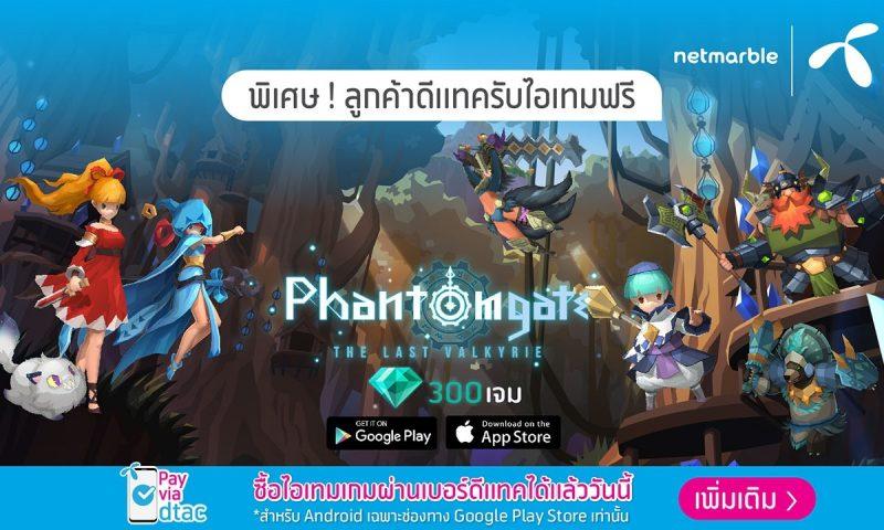 Phantomgate ร่วมมือกับ Dtac มอบสิทธิพิเศษเหนือใครแจก 300 เจมฟรี