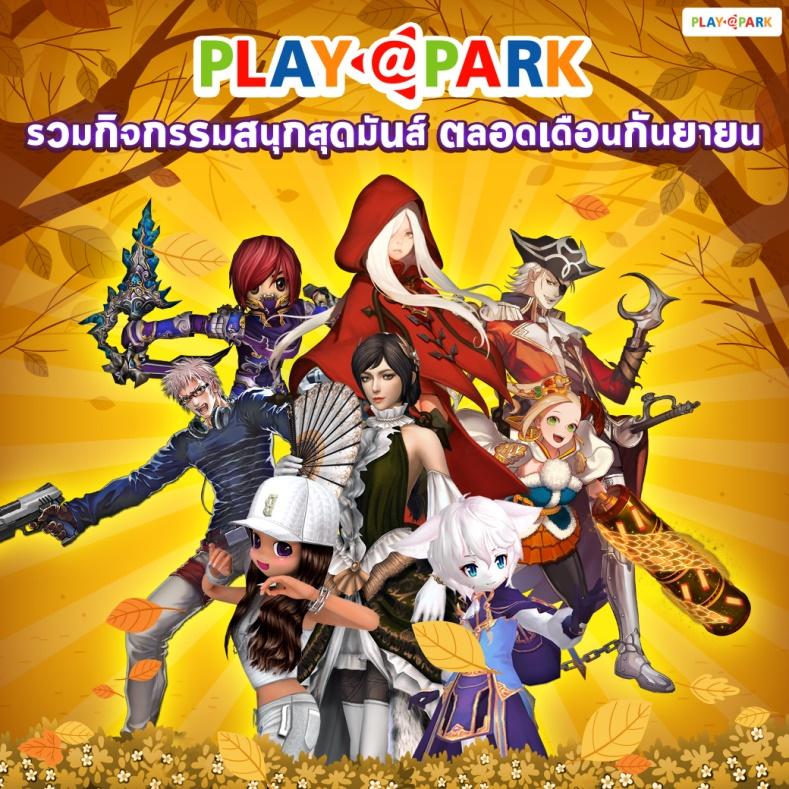 PlayPark จัดกิจกรรมสุดพิเศษตลอดเดือนกันยายนนี้