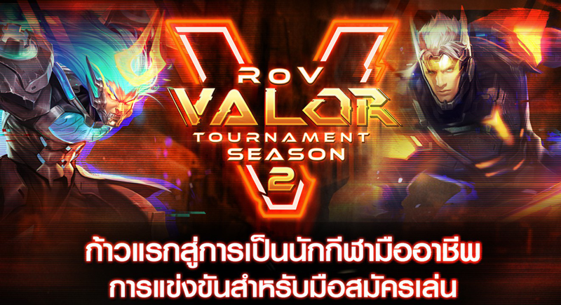 RoV Valor Tournament Season 2 โอกาสของคนรุ่นใหม่ที่อยากเป็นโปร