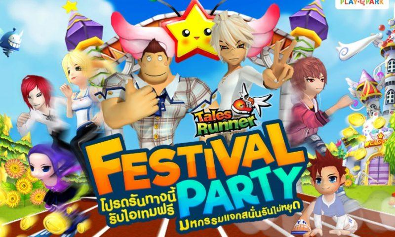 มหกรรมแจกสนั่นรันไม่หยุด Tales Runner FESTIVAL PARTY
