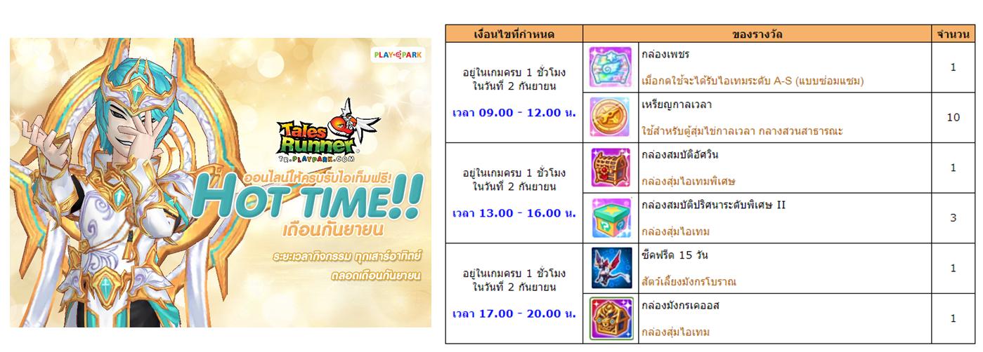 Tales Runner 592018 3