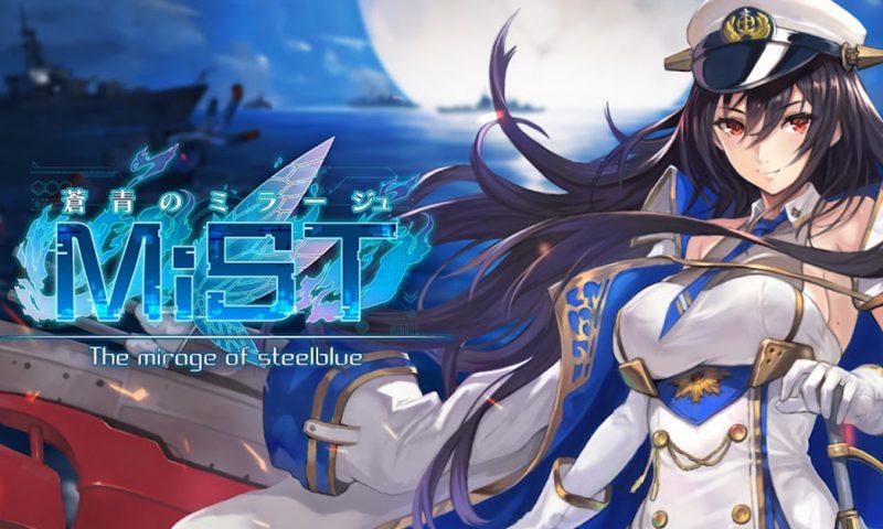 สงครามสุดโมเอะ The Mirage of Steel Blue เปิดให้ดาวน์โหลดแล้ววันนี้