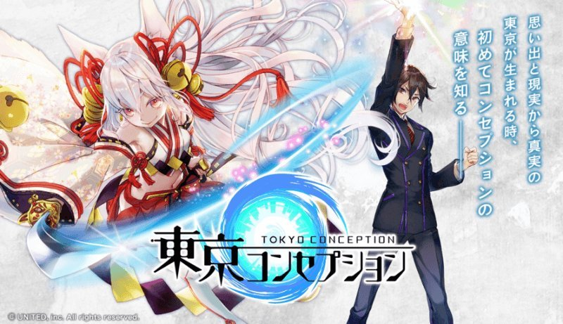 Tokyo Conception เกมมือถือแนว RPG ตัวแรงเตรียมเปิดตัวกลางเดือนตุลาคมนี้