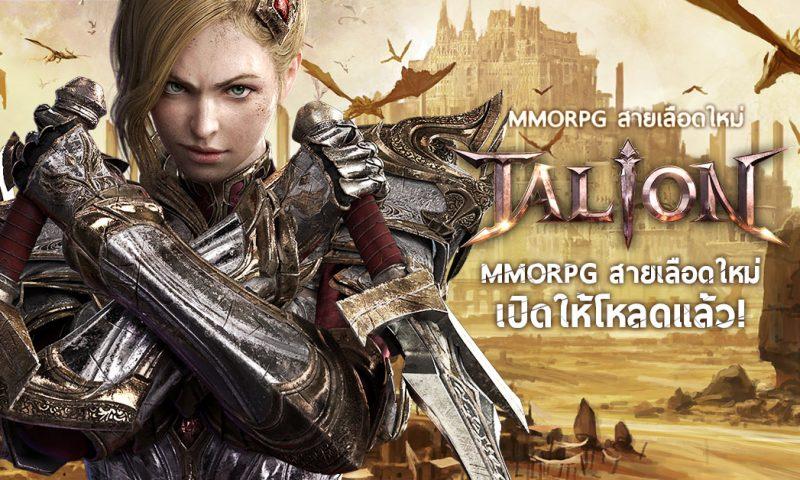 TALION เกมมือถือ MMORPG มาพร้อมศึก RvR เปิดให้เล่นใน SEA แล้ว
