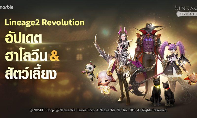 เอาใจแฟนเกม Lineage2 Revolution เปิดตัวเนื้อหาใหม่ อกาเธียน