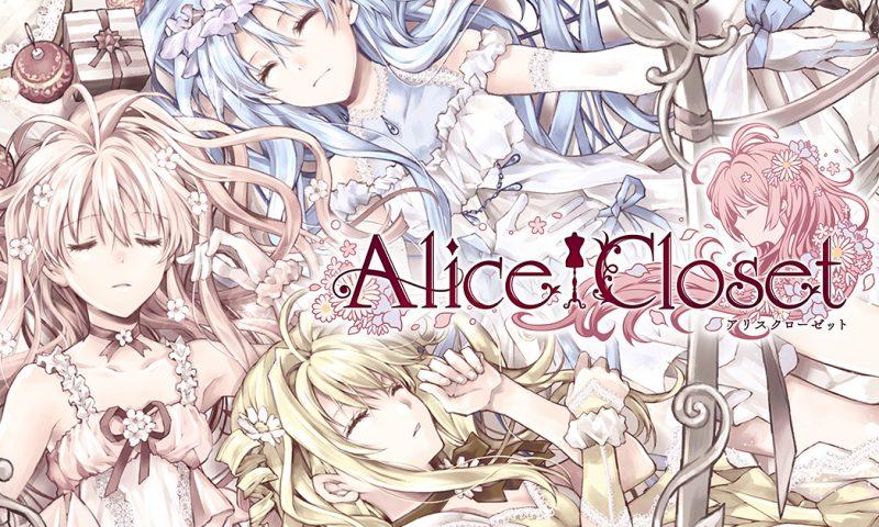 DMM เปิดตัวเกมมือถือตัวใหม่ Alice Closet ได้นักเขียนการ์ตูนมือดีมาช่วยออกแบบ