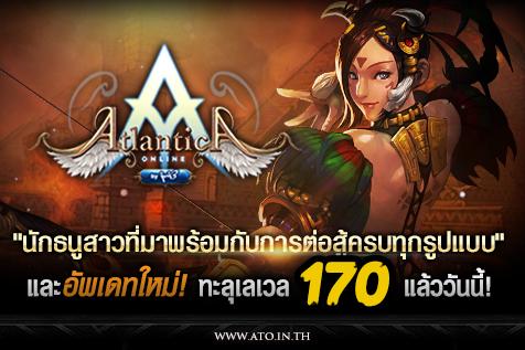 Atlantica Online อัพเดทใหญ่พร้อมสาวสุดเซี้ยว Celestial Hunter