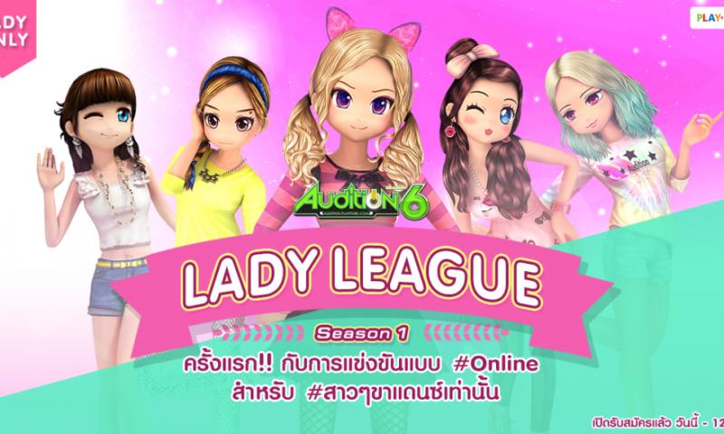 Audition เปิดรับสมัคร Lady League Season 1 รวมพลสาวมือไว