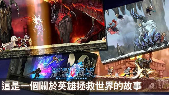 Battle Storm 9102018 2