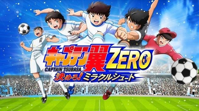 มาไวกว่าที่คิด Captain Tsubasa Zero เปิดให้ดาวน์โหลดแล้ววันนี้