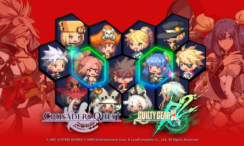 Crusaders Quest ประกาศร่วมมือกับ GUILTY GEAR จัดกิจกรรมสุดพิเศษ