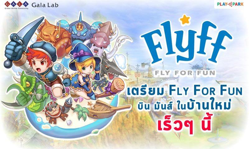 กลับมาบินอีกครั้งเมื่อ PlayPark และ Gala Lab ติดปีกพา Flyff บินกลับมา