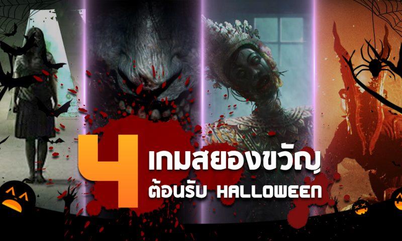 4 เกมผีสยองขวัญ ต้อนรับเทศกาล Halloween ใจเด็ดห้ามพลาด