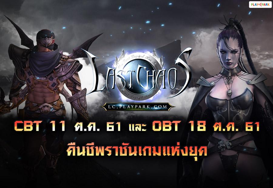 Last Chaos 10102018 1
