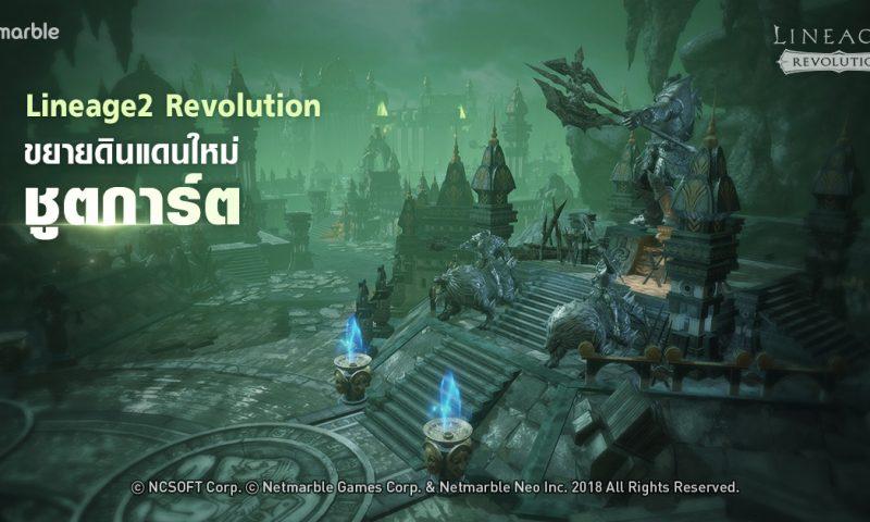 Lineage2 Revolution ขยายดินแดนใหม่ ชูตการ์ต