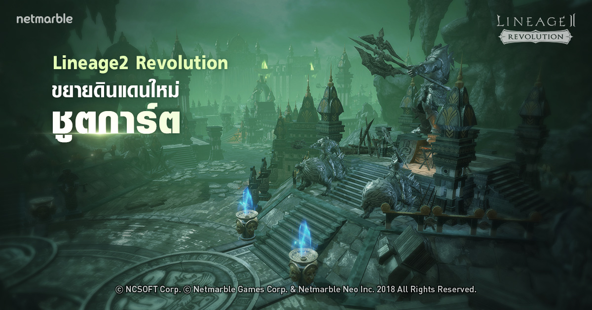 Lineage2 17102018 2