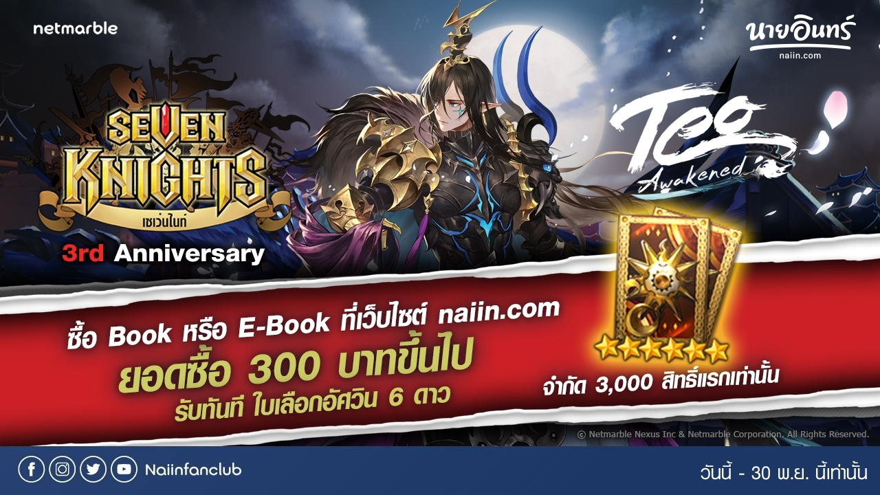 PR Naiin Seven Knights