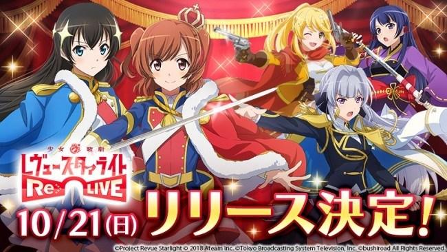 Shojo Kageki Revue Starlight Re LIVE เกมมือถือแนว RPG เตรียมให้เล่นเดือนนี้