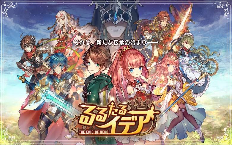 RuRutaru The Epic of Hero เกมมือถือ ARPG จาก Clover Lab เปิดให้เล่นแล้ววันนี้
