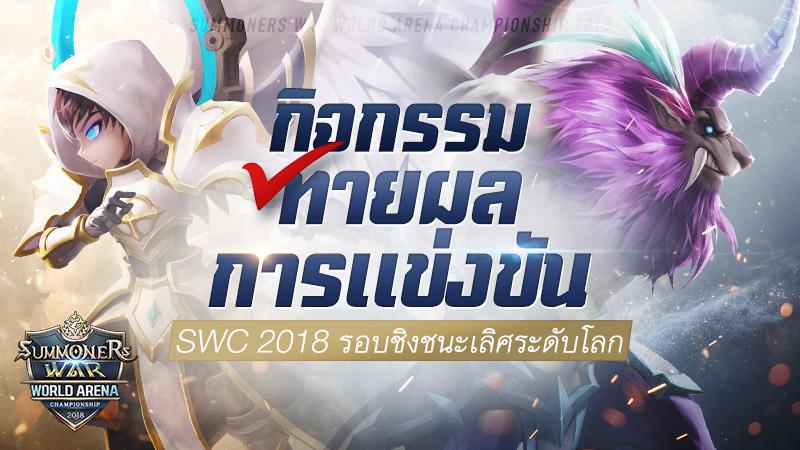 SWC 2018 World Finals 5102018 1