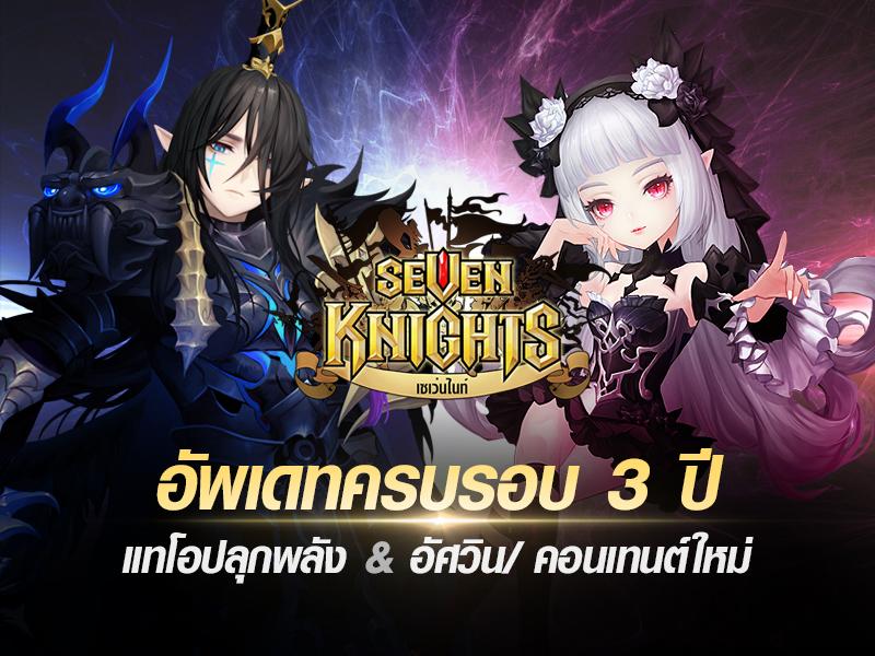 Seven Knights 18102018 1