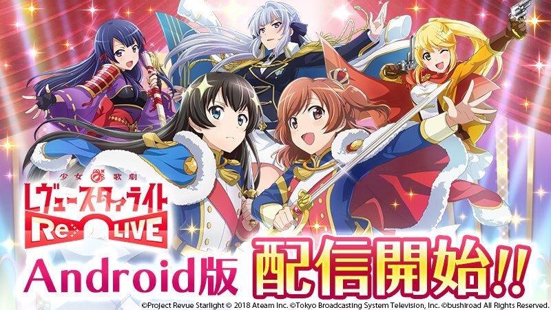 Shojo Kageki Revue Starlight Re LIVE เกมมือถือสไตล์เมะเปิดให้ดาวน์โหลด