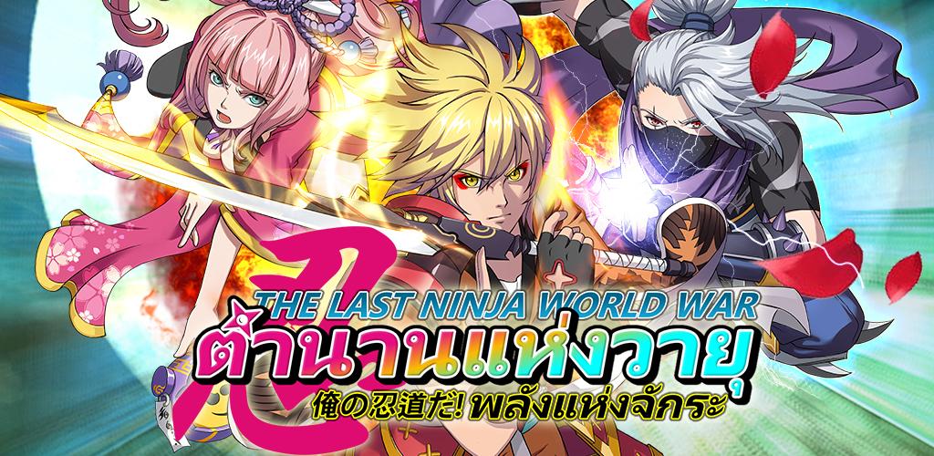 THE LAST NINJA WORLD WAR 10102018 1