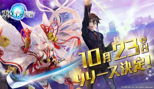 มาตามนัด Tokyo Conception เกมมือถือแนว RPG ตัวแรงประกาศวันเปิดดาวน์โหลด