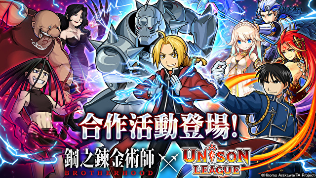 Unison League ประกาศจัดกิจกรรมสุดพิเศษร่วมมือกับ Fullmetal Alchemist