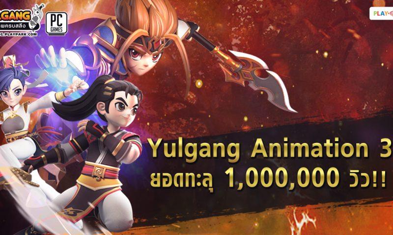 ปังมาก Yulgang แอนิเมชั่นฝีมือคนไทย ยอดทะลุถึง 1,000,000 ล้านวิวแล้ว