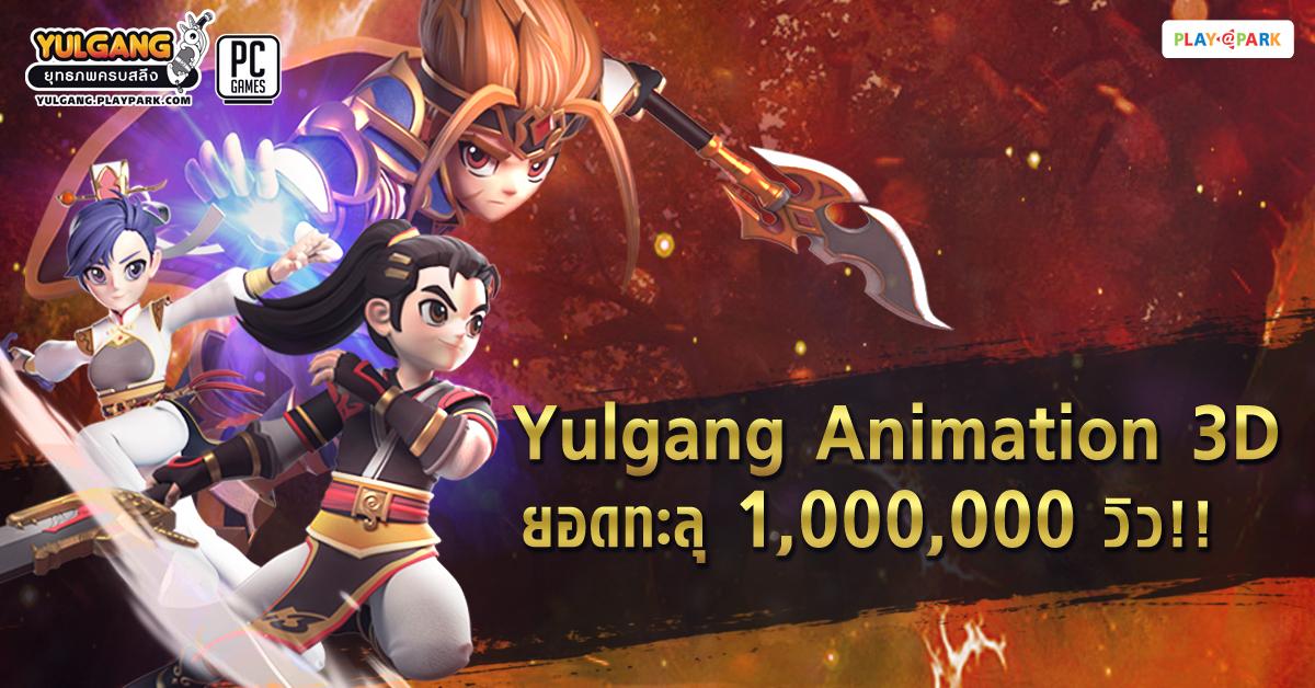 Yulgang 12102018 1