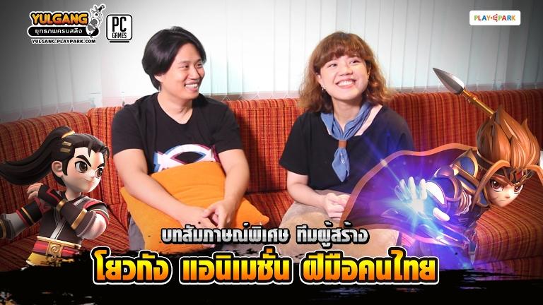 เผยบทสัมภาษณ์ Dinsai Studio เจ้าของผลงาน คลิปแอนิเมชั่นฝีมือคนไทย